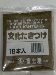 文化たきつけ(火おこしグッズ)木炭・練炭・豆炭・石炭・オガ炭・薪・マッチレンタン・着火レンタン用簡単着火剤・屋外用
