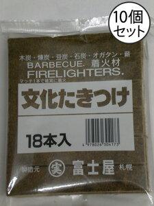 文化たきつけ10個セット(火おこしグッズ)木炭・練炭・豆炭・石炭・オガ炭・薪・マッチレンタン・着火レンタン用簡単着火剤・屋外用