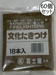文化たきつけ60個セット(火おこしグッズ)木炭・練炭・豆炭・石炭・オガ炭・薪・マッチレンタン・着火レンタン用簡単着火剤・屋外用