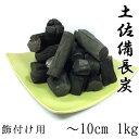 インテリア備長炭(土佐備長炭)小丸(長さ10cm以下) 1kg〜量り売り炭のチカラで嫌なニオイの消臭・お部屋の調湿に…