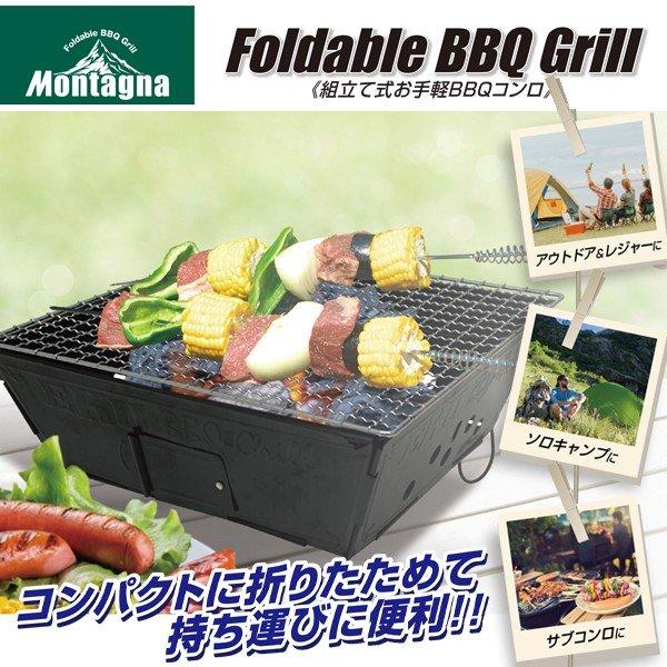 バーベキューコンロ 焼き網/スタンド付 折りたたみ卓上キャンプコンロ 本格的BBQ Foldable BBQ Grill 組立式バーベキューコンロ