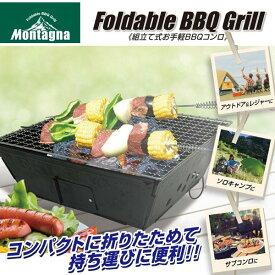 バーベキューコンロ 焼き網/スタンド付 折りたたみ卓上キャンプコンロ 本格的BBQ Foldable BBQ Grill 組立式バーベキューコンロ 使い捨て