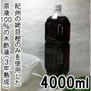 木酢液 4L(国産・原液100%・3年熟成)便利な計量カップ付き!(木酢・木酢入浴剤・もくす・もくさく)【05P14APR17】