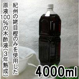 木酢液 4L(国産・原液100%・3年熟成)便利な計量カップ付き(木酢・入浴用木酢・もくす・もくさく)