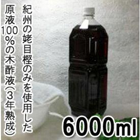 木酢液 6L(国産・原液100%・3年熟成)便利な計量カップ付き(木酢・入浴用木酢・もくす・もくさく)