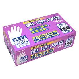 エステー モデルローブ No991 使いきりニトリル手袋 粉なし L ホワイト 1箱(100枚入) 使い捨て手袋 病院 医療 食品 介護 家事 園芸 掃除 作業用 手袋 使い捨て 手袋 ニトリル手袋 清潔