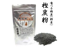 【郵便発送可能】食べる炭 樫炭粉(粉末タイプ) 100g 国産樫炭 パウダー 飲む炭