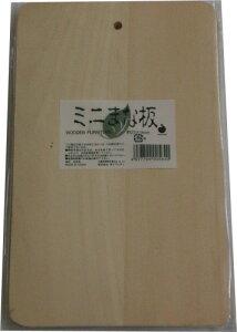 【在庫限り】天然木 ミニまな板 フック穴付きミニサイズ(約23×14cm)
