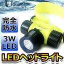 完全防水LEDヘッドライト(3W級)高輝度LED・軽量・コンパクト【05P20MAY17 05P26MAY17】