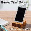 【定形外郵便送料無料】スマホスタンド ブロック型iPhone スマートフォン 小型タブレット 携帯向け(木 目調の竹スタ…