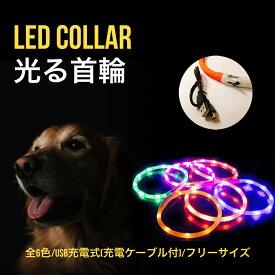 定形外発送可 LED 光る首輪 USB充電式 長さ調節可 充電コード付き 大型犬 中型犬 小型犬 用 夜間 散歩 ドッグラン 事故防止 ペット用品 犬 猫 きらきらバンド 防水