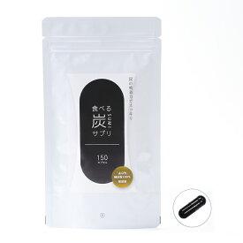 定形外郵便 食べる炭 (SUMI) サプリカプセル 150国産 竹炭粉入 150カプセル 飲む炭