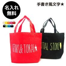 【名入れ】手書き風文字お名前キャンバストート散歩バッグランチバッグ(小)