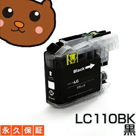 【ただいま50%OFF】LC110BK ブラック/黒1個 【LC110BK増量】 【互換インクカートリッジ】 ブラザー LC110-BK / LC110BKインク 【永久保証】 DCP-J132N DCP-J152N DCP-J137N