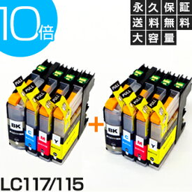 LC117/115-4PK 4色セット×2セット 【LC113-4PK増量】 【互換インクカートリッジ】 ブラザー LC117/115-4PKインク【送料無料】【永久保証】 MFC-J4510N MFC-J4810DN MFC-J4910CDW DCP-J4210N DCP-J4215N