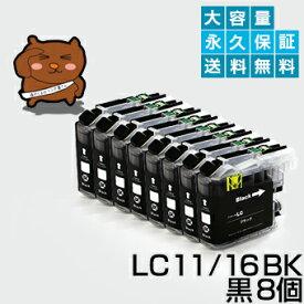 LC11BK ブラック/黒8個 【互換インクカートリッジ】 ブラザ— LC11-BK/LC11BKインク 【永久保証】 MFC-J950DN MFC-J950DWN MFC-J700D MFC-J700DN MFC-J700DW MFC-J615N DCP-J715N DCP-J515N MFC-J855DN MFC-J855DWN MFC-J805D MFC-J805DW