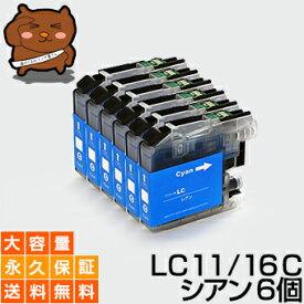 LC11C シアン6個 【互換インクカートリッジ】 ブラザ— LC11-C/LC11Cインク 【永久保証】 DCP-165C DCP-385C DCP-390CN DCP-535CN DCP-595CN MFC-490CN MFC-495CN MFC-5890CN MFC-6490CN MFC-670CD MFC-670CDW MFC-675CD MFC-675CDW MFC-6890CN