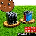 LC12-4PK ブラザー用 【互換インクカートリッジ】 色が選べる6個 【永久保証】 LC12 LC12BK MFC-J6910CDW MFC-J6710CD…