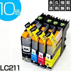 LC211-4PK 4色セット 【LC211-4PK増量】 【互換インクカートリッジ】 4色パック ブラザー LC211 / LC211-4PKインク【送料無料】【永久保証】