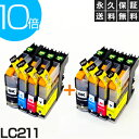 LC211-4PK 4色セット×2 【LC211-4PK増量】 【互換インクカートリッジ】 ブラザー LC211 / LC211-4PKインク【送料無料】【永久保証】