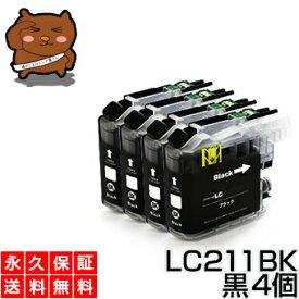 【ただいま10%OFF】LC211BK ブラック/黒4個 【LC211BK増量】 【互換インクカートリッジ】 ブラザー LC211-BK / LC211BKインク 【送料無料】【永久保証】 MFC-J830DN MFC-J737DN MFC-J737DWN MFC-J730DN MFC-J730DWN DCP-J963N DCP-J962N DCP-J968N DCP-J767N DCP-J762N