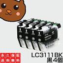 LC3111BK ブラック/黒4個 【LC3111BK】 【互換インクカートリッジ】 ブラザー LC3111-BK / LC3111BKインク 【永久保証…