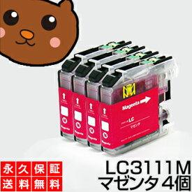 LC3111M マゼンタ4個 【LC3111M】 【互換インクカートリッジ】 ブラザー LC3111-M / LC3111Mインク 【永久保証】DCP-J987N-W DCP-J982N DCP-J978N DCP-J973N DCP-J582N DCP-J577N DCP-J572N MFC-J998DN MFC-J998DWN MFC-J903N MFC-J898N MFC-J893N MFC-J738DN MFC-J738DWN