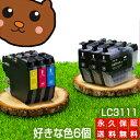 LC3111-4PK 好きな色6個セット【送料無料】 ブラザー LC3111-4PK お徳用 【互換インクカートリッジ】 LC3111 LC3111bk