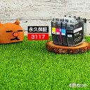 LC3117-4PK 4色セット 【互換インクカートリッジ】 brother【永久保証】MFC-J6980CDW MFC-J6580CDW MFC-J5630CDW MFC-J6583CDW MFC-J6983CDW