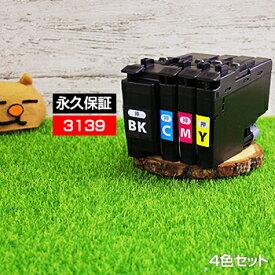 LC3139-4PK 4色セット 【互換インクカートリッジ】 顔料インク brother【永久保証】MFC-J6999CDW MFC-J6997CDW HL-J6000CDW