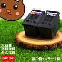 【送料無料】 BC-340XL キャノン 黒/BC-341XL カラー 1個1個セット 【BC-340/BC-341増量】 再生/リサイクルインクカー…