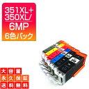 【送料無料】BCI-351XL+BCI-350XL/6MP 【互換インクカートリッジ】 BCI-351+350/6MPの大容量BCI-351XL+350XL/6MP 【永久保証】 6色セット