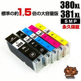 【標準比 約1.5倍の大容量】BCI-381+380/5MP 5色セット【BCI-381増量タイプ】BCI-381s+380s/5MP キヤノン用【キャノン インク】BCI-381【BCI-381XL+380XL/5MP インク大容量】TS8430 TS7430【CANON】BCI-381+380 マルチパック【送料無料】