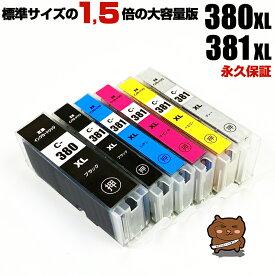 【大容量版 標準サイズの約1.5倍】BCI-381+380/6MP 6色セット BCI-381【増量タイプ】BCI-381+380/6MP【互換インクカートリッジ】キヤノン用【キャノン インク】BCI-381 BCI-381XL+380XL/6MP【インク大容量】TS8430 TS7430【CANON】BCI-381+380 マルチパック【送料無料】