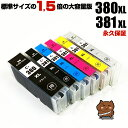 【大容量サイズ 標準の約1.5倍】BCI-381+380/6MP 6色セット BCI-381【増量タイプ】BCI-381+380/6MP【互換インクカート…