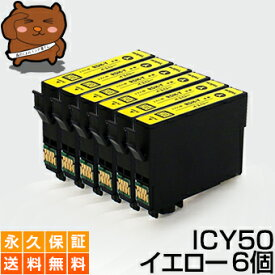 ICY50 イエロー6個 【互換インクカートリッジ】 EP-301 EP-302 EP-4004 EP-702A EP-703A EP-704A EP-705A EP-774A EP-801A EP-802A EP-803A EP-803AW EP-904A EP-904F PM-A820 PM-A840 PM-A840S PM-A920 PM-A940 PM-D870 PM-G4500 PM-G850 PM-G860 PM-T960 【送料無料】