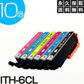 ITH-6CL 6色セット 【互換インクカートリッジ】 EP社イチョウ ITH互換シリーズ 【永久保証】 EP-709A EP-710A EP-711A EP-810AB EP-810AW EP-811AB EP-811AW 【送料無料】