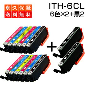 ITH-6CL 6色セット×2+黒2個 【互換インクカートリッジ】 EP社イチョウ ITH互換シリーズ 【永久保証】 EP-709A EP-710A EP-711A EP-810AB EP-810AW EP-811AB EP-811AW 【送料無料】