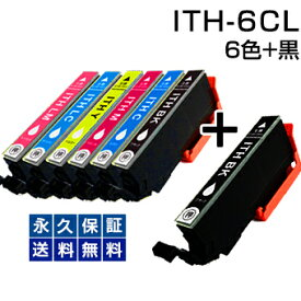 ITH-6CL 6色セット+黒1個 【互換インクカートリッジ】 EP社イチョウ ITH互換シリーズ 【永久保証】 EP-709A EP-710A EP-711A EP-810AB EP-810AW EP-811AB EP-811AW 【送料無料】