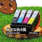 【ただいま店内10倍!】ITH-6CL【互換インクカートリッジ】好きな色4個