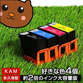 KAM-6CL-L 【KAM-6CL増量】 互換インクカートリッジ 好きな色4個 カメ KAM-6CL-L【送料無料】EP-881AB EP-881AN EP-881AR EP-881AW EP-882AB EP-882AR EP-882AW