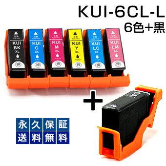 KUI-6CL-L 互換インクカートリッジ 6色セット+黒1個 【永久保証】 KUI-6CL-L 【ICチップ付】 残量表示OK クマノミ/ブラック/黒/シアン/マゼンタ/イエロー EP-879AB EP-879AR EP-879AW EP-880AB EP-880AN EP-880AR EP-880AW