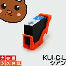 KUI-C-L 1個 互換インクカートリッジ 【永久保証】 KUI-C 【ICチップ付/残量表示OK】 EP-879AB EP-879AR EP-879AW EP-880AB EP-880AN EP-880AR EP-880AW クマノミ/シアン