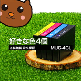 MUG-4CL 好きな色4個セット MUG 互換インク【永久保証】互換【インクカートリッジ】EP社【マグカップ】インク 黒/ブラック/シアン/マゼンタ/イエロー【あす楽】MUG4CL MUG-BK MUG-C MUG-M MUG-Y MUGBK【送料無料】EW-052A EW-452A MUG-4CL