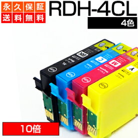 RDH-4CL 4色セット 【互換インクカートリッジ】リコーダー【EP社用】 RDHシリーズ 【永久保証】 PX-048A 【送料無料】RDH-4CL RDH-BK-L 【増量/大容量】 RDH-BK RDH-C RDH-M RDH-Y 互換 インクカートリッジ