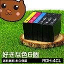 RDH-4CL 【互換インクカートリッジ】 好きな色6個 【永久保証】RDH-4CL 【対応プリンタ】 PX-048A PX-049A RDH-BK-L …