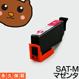 SAT-M マゼンタ 1個 互換インク【永久保証】互換【インクカートリッジ】EP社【サツマイモ】SAT M【あす楽】SAT-M EP-813A EP-812A EP-713A EP-712A SATM【ICチップ付/残量表示OK】EP813A EP812A EP713A EP712A【ネコポス/メール便】SAT-M