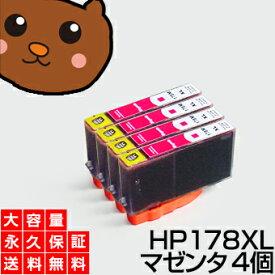 【送料無料】 HP178XLC シアン4個 【HP178増量】 【互換インクカートリッジ】 HP 178 インク 【永久保証】 ■Photosmart 5510 5520 6510 6520 6521 B109A C5380 C6380 D5460 C309a C309G C310c B109N B110a Plus B209A Plus B210a