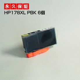 【送料無料】 HP178XLPBK フォトブラック6個 【HP178増量】 【互換インクカートリッジ】 HP用 【永久保証】