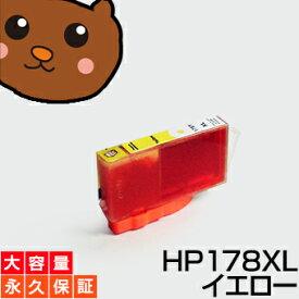 【ただいま50%OFF】HP178 Y 1個 互換インクカートリッジ HP 178 インク 【インク増量】 ■Photosmart 5510 5520 6510 6520 6521 B109A C5380 C6380 D5460 C309a C309G C310c B109N B110a Plus B209A Plus B210a Deskjet 3070A 3520 OfficeJet 4620